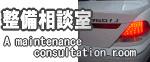 外車・輸入車の整備相談室