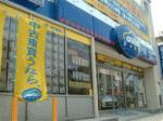 オートバンク 板橋店